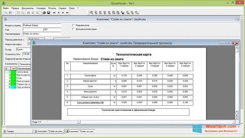 Скриншот программы StoreHouse для Windows 8.1