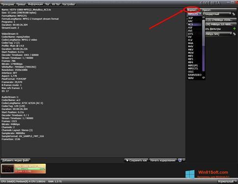 Скриншот программы XviD4PSP для Windows 8.1
