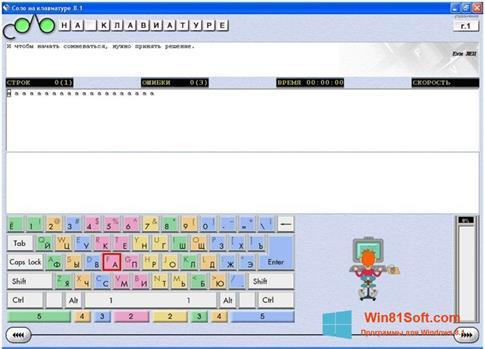 Скриншот программы Соло на клавиатуре для Windows 8.1
