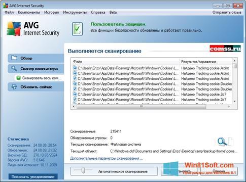 Скриншот программы AVG для Windows 8.1