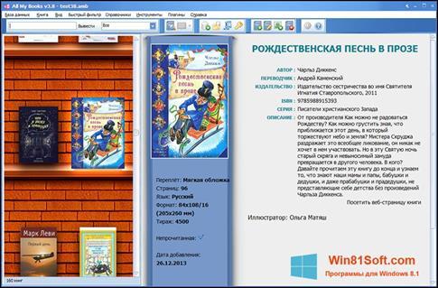 Скриншот программы All My Books для Windows 8.1