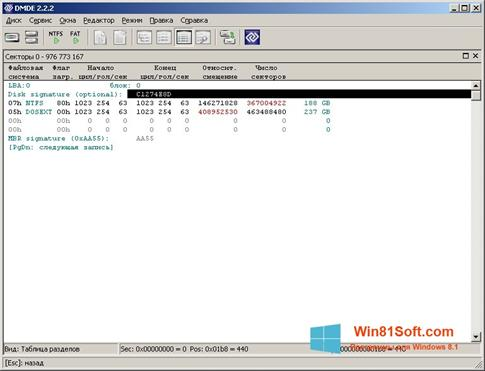 Скриншот программы DMDE для Windows 8.1