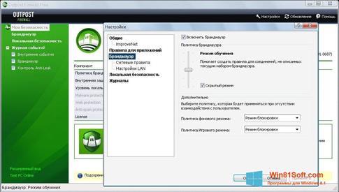 Скриншот программы Outpost Firewall Free для Windows 8.1