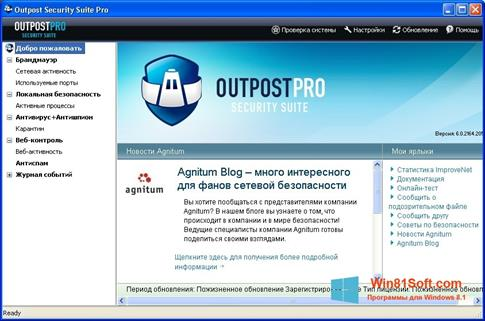 Скриншот программы Outpost Security Suite для Windows 8.1