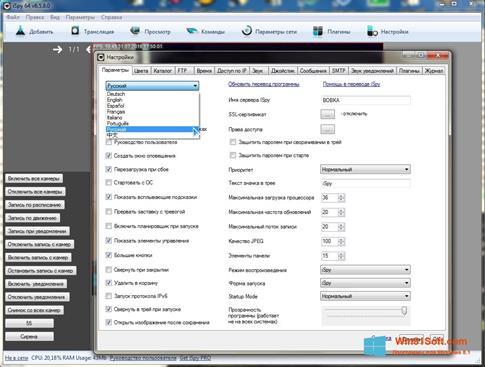 Скриншот программы iSpy для Windows 8.1