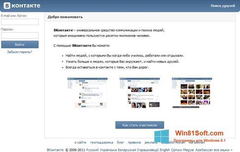 Скриншот программы ВКонтакте для Windows 8.1