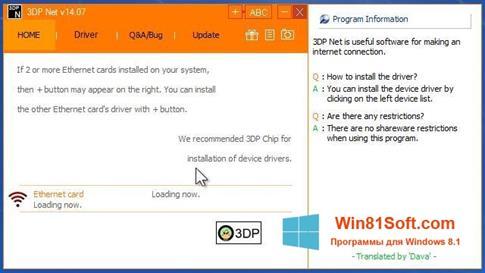 Скриншот программы 3DP Net для Windows 8.1