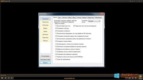 Скриншот программы GOM Player для Windows 8.1