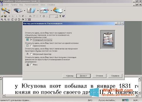 Скриншот программы CuneiForm для Windows 8.1