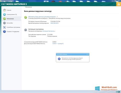 Скриншот программы ESET NOD32 для Windows 8.1