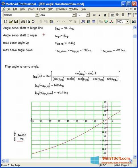 Скриншот программы MathCAD для Windows 8.1