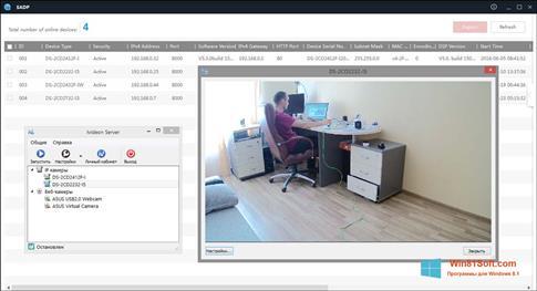 Скриншот программы Ivideon Server для Windows 8.1
