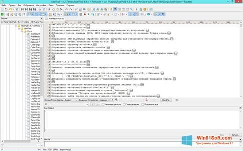 Скриншот программы AkelPad для Windows 8.1