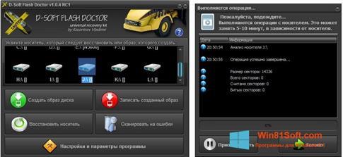 Скриншот программы D-Soft Flash Doctor для Windows 8.1