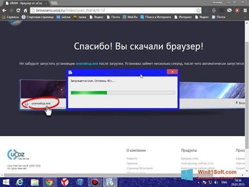 Скриншот программы Уран для Windows 8.1