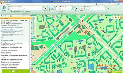 Скриншот программы 2ГИС для Windows 8.1