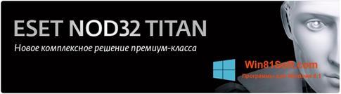 Скриншот программы ESET NOD32 Titan для Windows 8.1