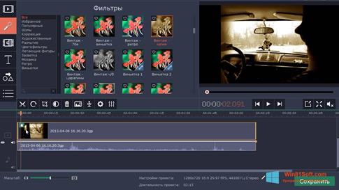 Скриншот программы Movavi Video Suite для Windows 8.1