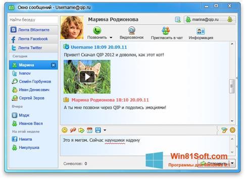 Скриншот программы QIP для Windows 8.1