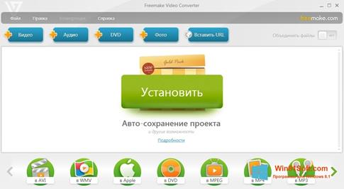 Скриншот программы Freemake Video Converter для Windows 8.1