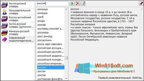 Скриншот программы QDictionary для Windows 8.1