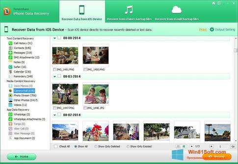 Скриншот программы iPhone Data Recovery для Windows 8.1