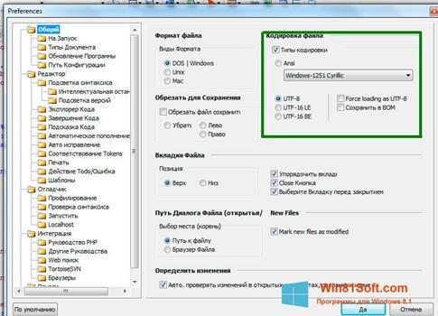 Скриншот программы phpDesigner для Windows 8.1