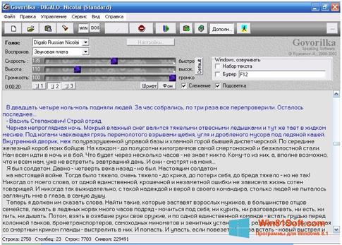 Скриншот программы Говорилка для Windows 8.1