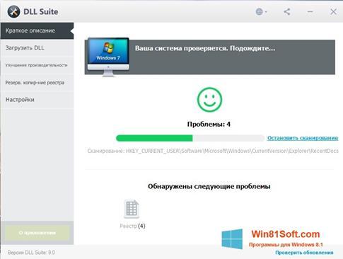 Скриншот программы DLL Suite для Windows 8.1