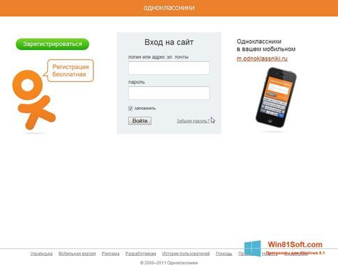 Скриншот программы Одноклассники для Windows 8.1