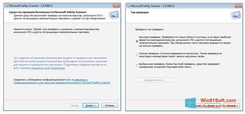 Скриншот программы Microsoft Safety Scanner для Windows 8.1