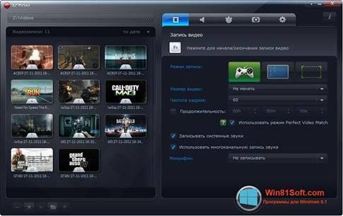 Скриншот программы Mirillis Action! для Windows 8.1