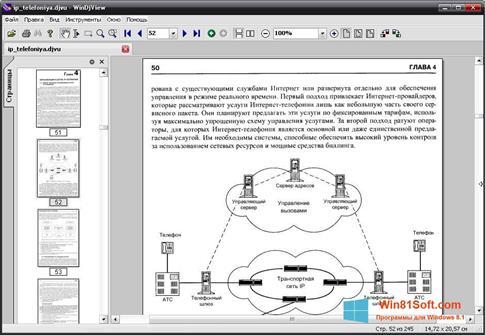 Скриншот программы WinDjView для Windows 8.1