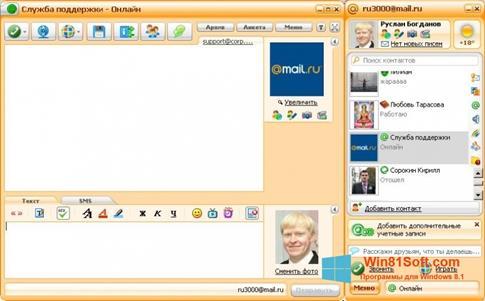 Скриншот программы Mail.Ru Агент для Windows 8.1