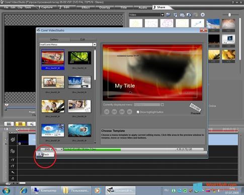 Скриншот программы Ulead VideoStudio для Windows 8.1