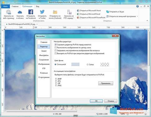 Скриншот программы PicPick для Windows 8.1