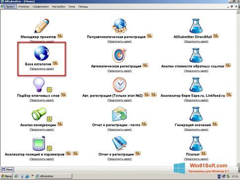 Скриншот программы AllSubmitter для Windows 8.1