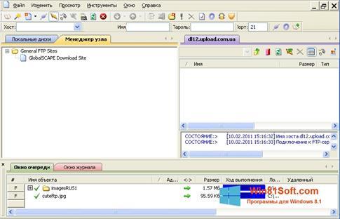 Скриншот программы CuteFTP для Windows 8.1