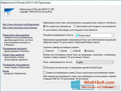 Скриншот программы Kleptomania для Windows 8.1