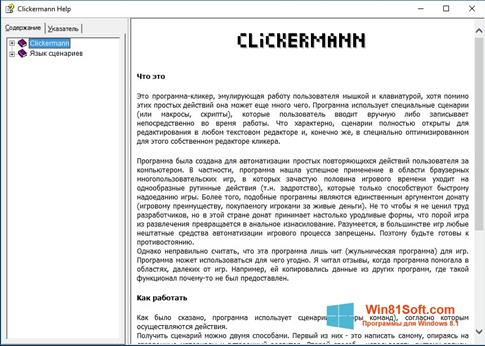 Скриншот программы Clickermann для Windows 8.1