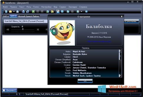 Скриншот программы Балаболка для Windows 8.1