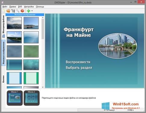 Скриншот программы DVDStyler для Windows 8.1