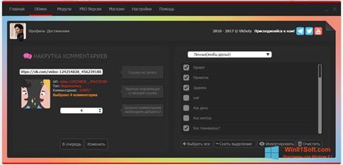 Скриншот программы VkDuty для Windows 8.1