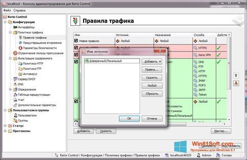 Скриншот программы Kerio VPN Client для Windows 8.1