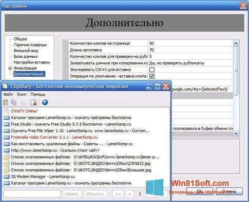 Скриншот программы Clipdiary для Windows 8.1