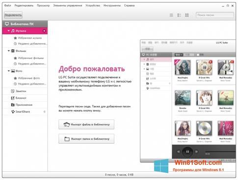 Скриншот программы LG PC Suite для Windows 8.1