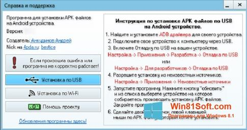 Скриншот программы InstAllAPK для Windows 8.1