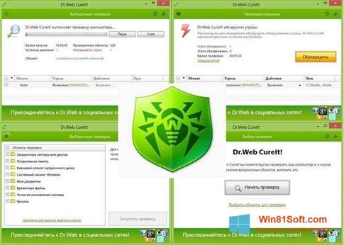 Скриншот программы Dr.Web CureIt для Windows 8.1
