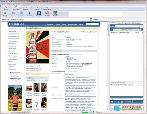Скриншот программы VKlife для Windows 8.1