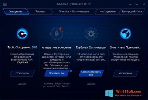 Скриншот программы Advanced SystemCare для Windows 8.1